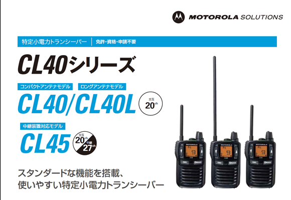 CL40-1