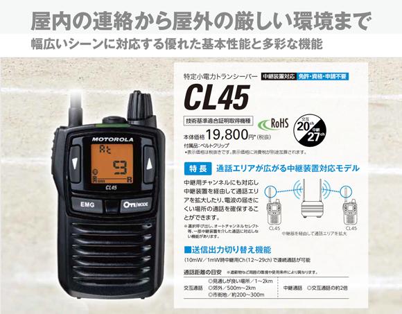 CL45-2