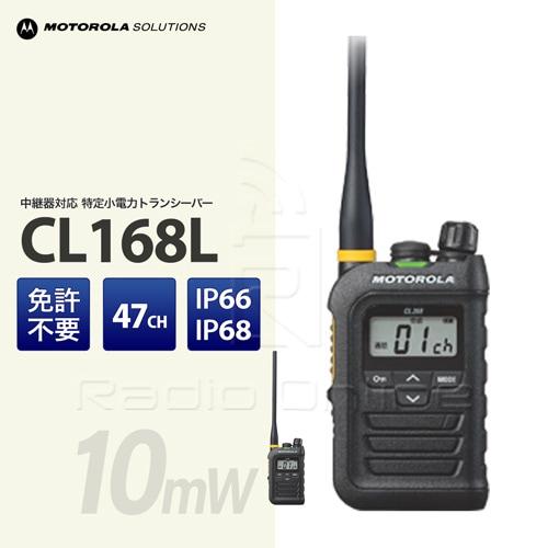 CL168L