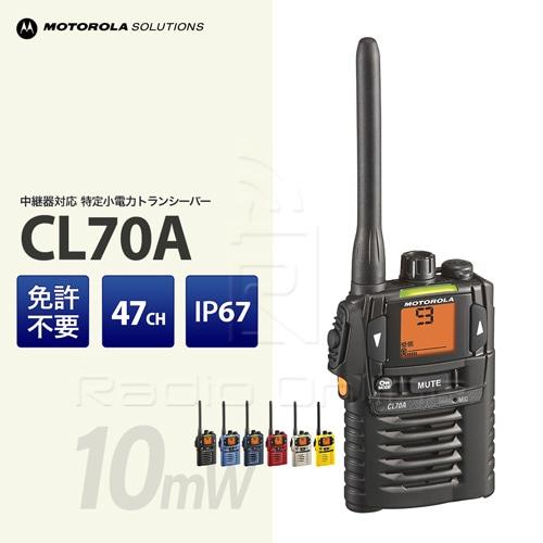 cl70a