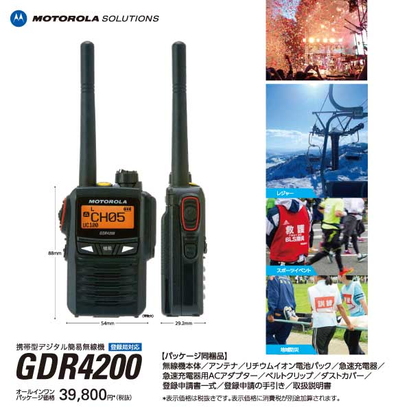MOTOROLA モトローラ GDR4200