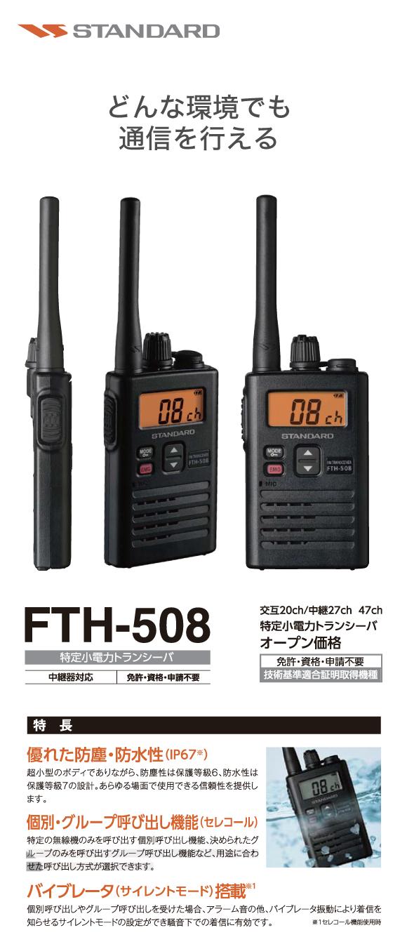 FTH-508-1