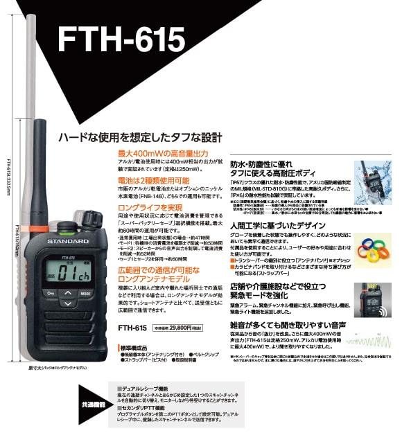 FTH-615-1