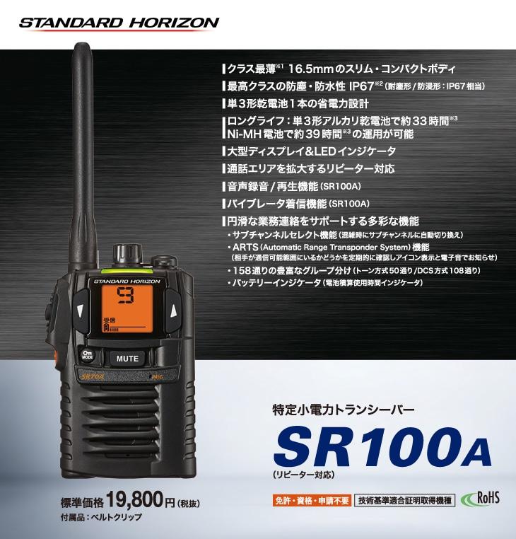 SR100A