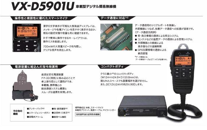 VXD5901U-1