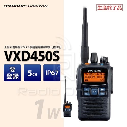 VXD450S
