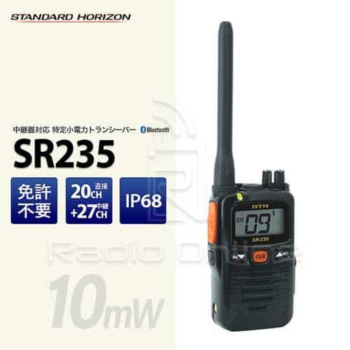 STANDARDHORIZON特定小電力 SR235