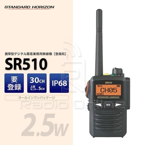 SR510