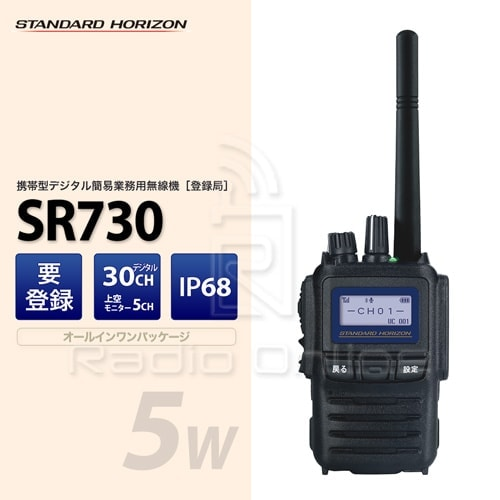 SR730