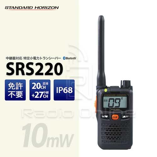 STANDARDHORIZON 特定小電力 SRS220