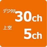 30+5ch