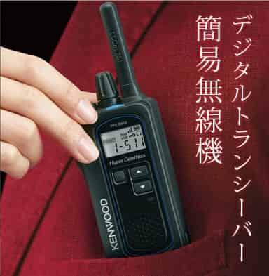 デジタルトランシーバー簡易無線機