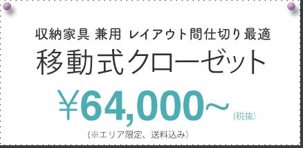 収納家具 兼用 レイアウト間仕切り最適移動式クローゼット¥12,980