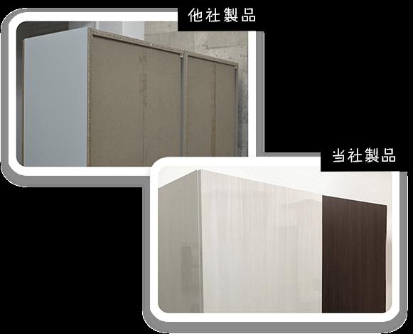 背面がむき出しの他社製品と、背面が木材に覆われた当社製品との比較画像