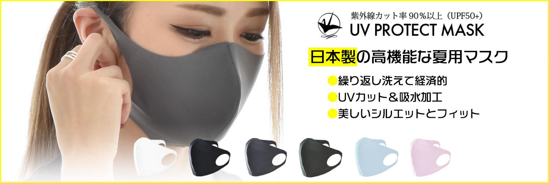 hiyucaマスク