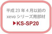 KS1-SP20へ