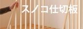 スノコ棚板 詳細・購入ページ