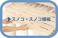 スノコ詳細・購入ページ