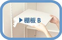 棚板B・購入ページ