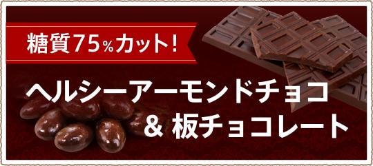 砂糖不使用!ヘルシーアーモンドチョコ&板チョコレート