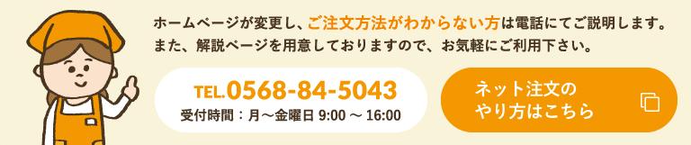 ホームページが変更し、ご注文方法がわからない方は電話にてご説明します。
