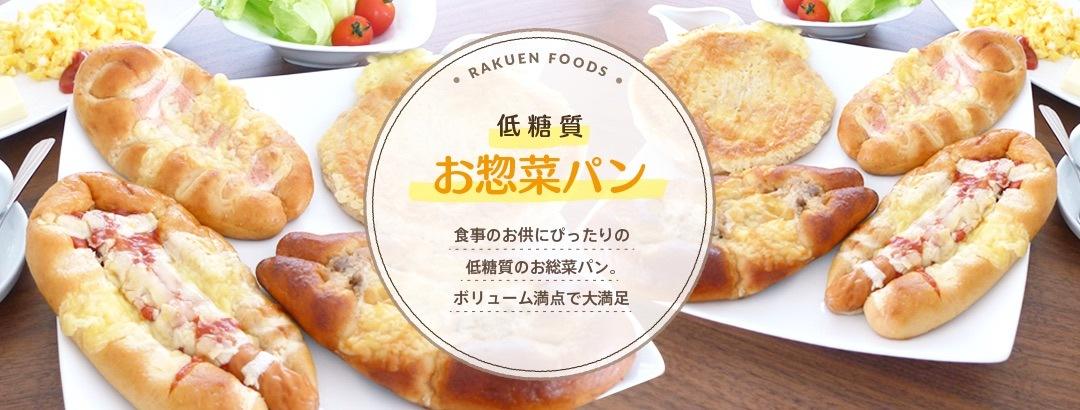 楽園フーズのお惣菜パン