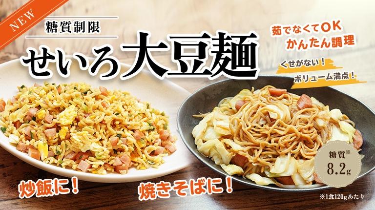 せいろ大豆麺
