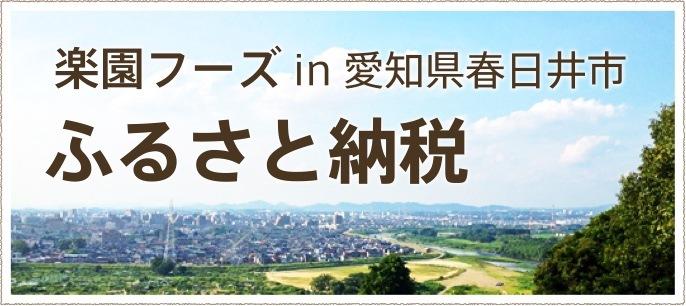 楽園フーズin愛知県春日井市ふるさと納税