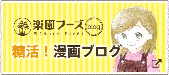 糖質制限4コマ漫画ブログ