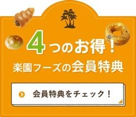 5つのお得!楽園フーズの会員特典