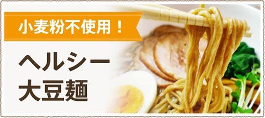 小麦粉不使用!ヘルシー大豆麺