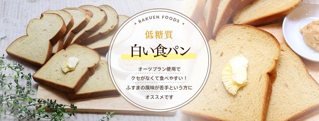 白い食パン