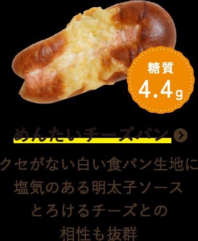 めんたいチーズパン