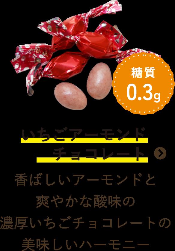 いちごアーモンドチョコレート