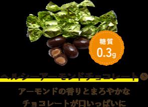 ヘルシーアーモンドチョコレート