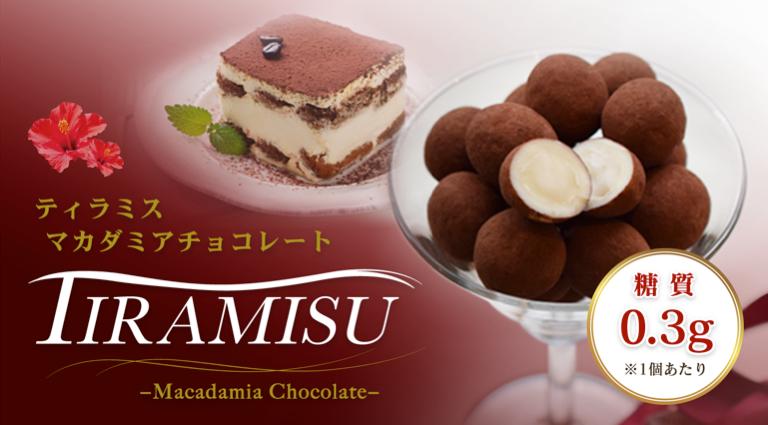 ティラミスマカダミアチョコレート TIRAMISU