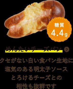 明太チーズパン