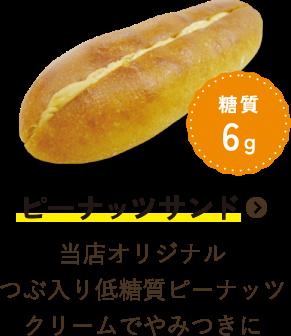 ピーナッツサンド