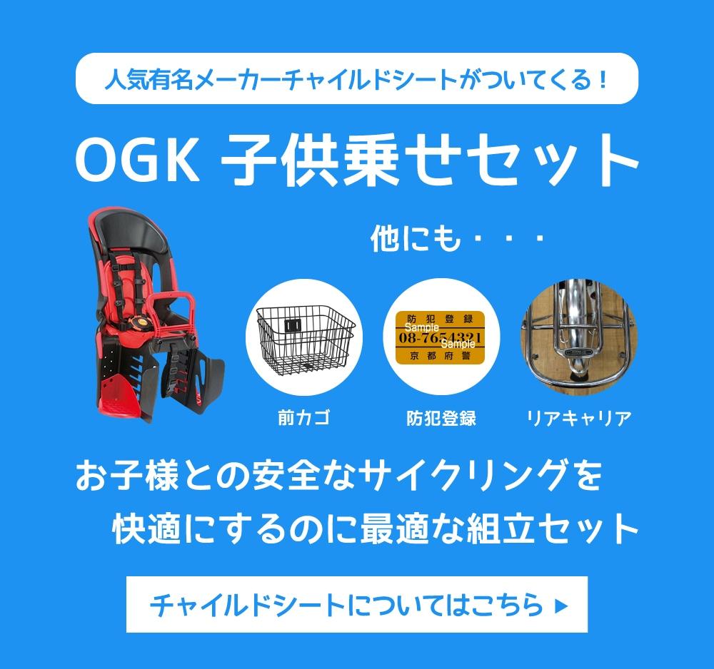 人気有名メーカーチャイルドシートがついてくる!OGK子供乗せセット