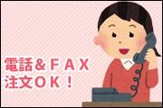 電話・FAX注文OK!
