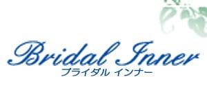 Bridal Inner ブライダルインナー
