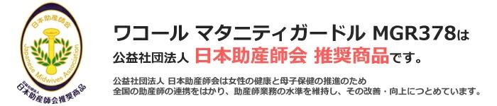 ワコール マタニティ  産後 シェイプマミーガードル 【産後ダイエット】[MGR378] 【送料無料】 %OFF