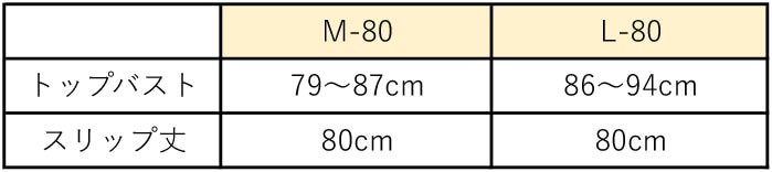 サイズ:M80-l80