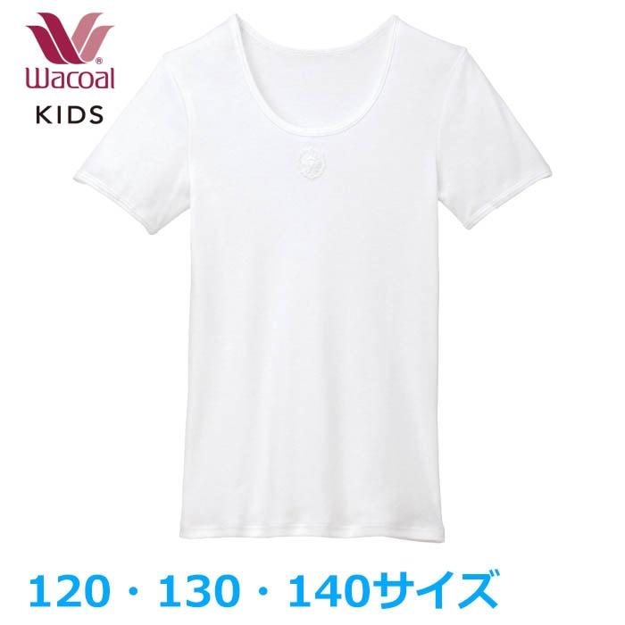 ワコール Wacoal キャミソール CKV104 【キッズ用】【子供用】【キッズ_10_キャミ】