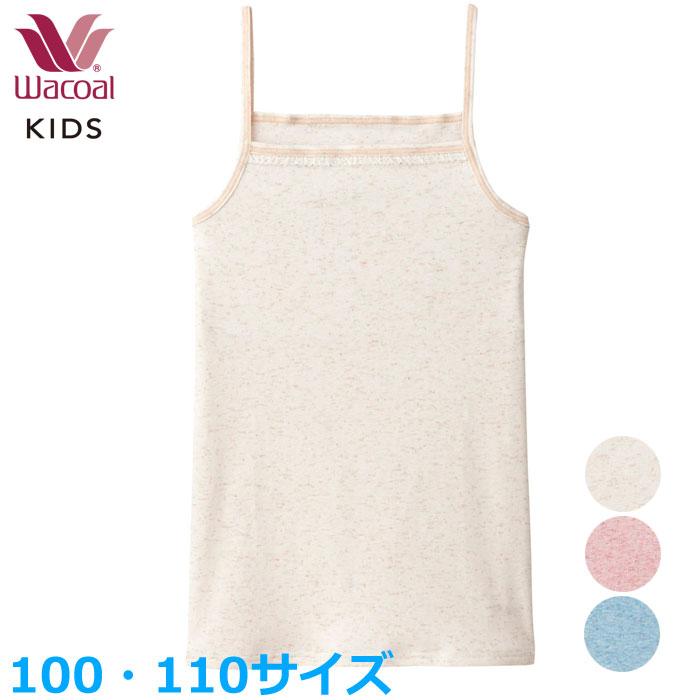 ワコール Wacoal キャミソール CKX107 【キッズ用】【子供用】【キッズ_10_キャミ】