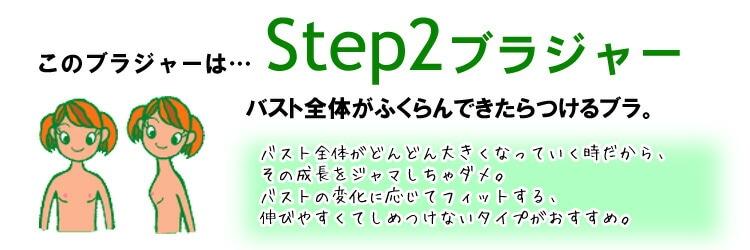ワコール Wacoal ジュニアブラジャー CFX238【STEP2】【ジュニア用ブラ】【子供用ブラ】