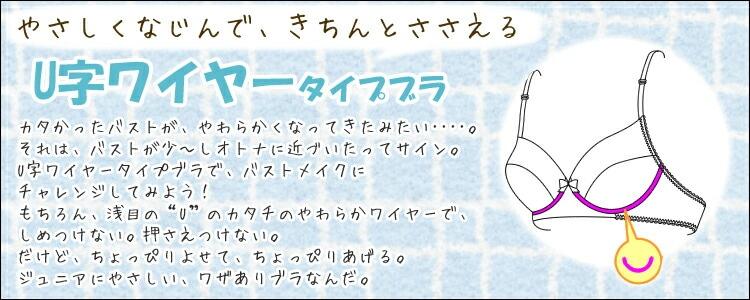 ワコール Wacoal ジュニアブラジャー U字ワイヤーブラ 3/4カップブラ CFX341 【STEP3】【ステップ3】【ジュニア用ブラ】【子供用ブラ】