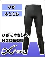 CWX テーピングの原理でひざを守る エキスパートモデル
