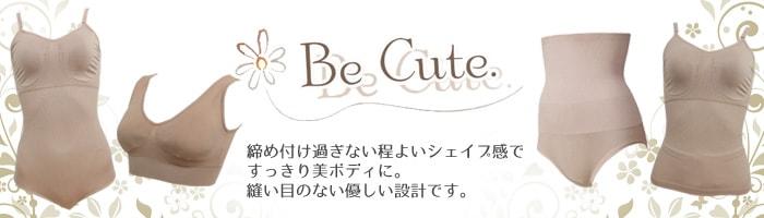 BeCute 美キュート キャミシェイパー