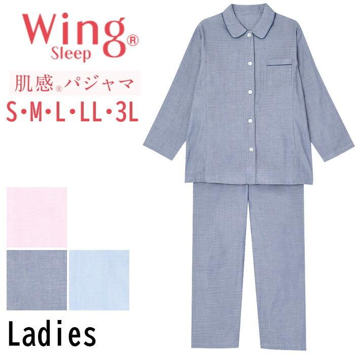 送料無料 ウイング WING 肌感パジャマ EP3001